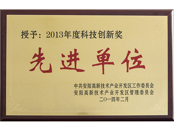 2013年度科技创新奖先进单位