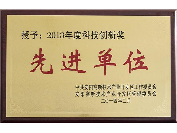 2013年度企业贡献奖先进单位