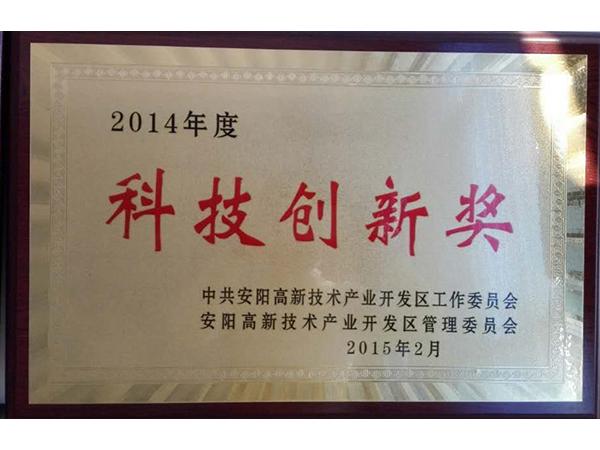 2014年度科技创新奖