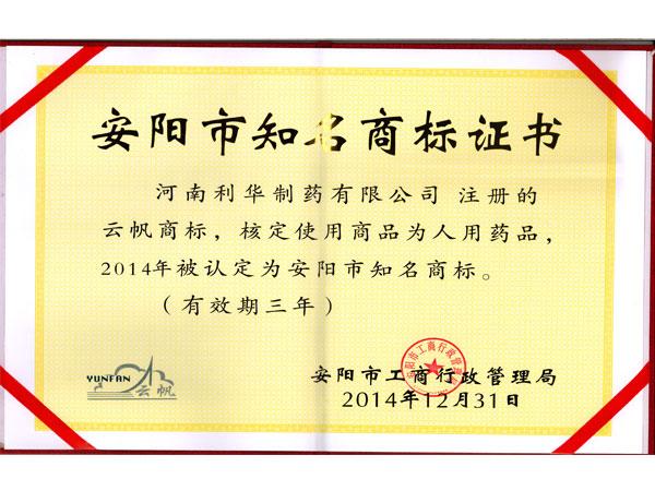 安阳市知名商标